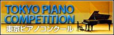 東京ピアノコンクール